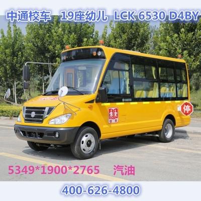 中通校车 5.3米-19 幼儿校车